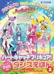 Heart-catch-Precure-dance-D.jpg