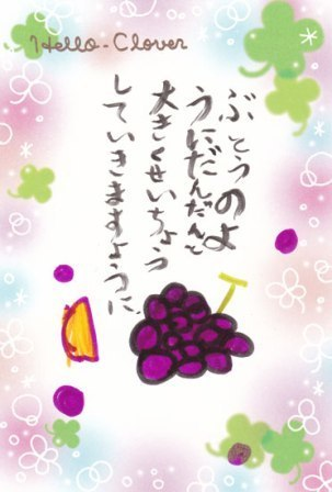 Picture-letter-grape.jpg