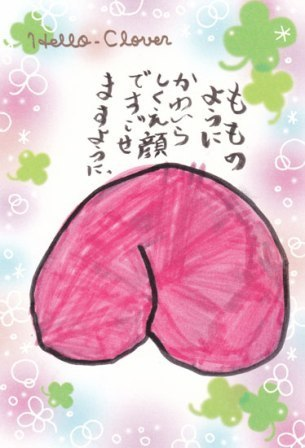 Picture-letter-peach.jpg