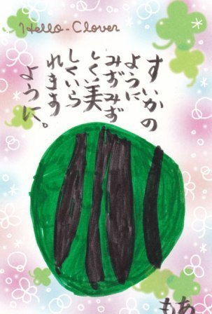 Picture-letter-watermelon.jpg
